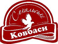 ТМ «Сокальські Ковбаси»